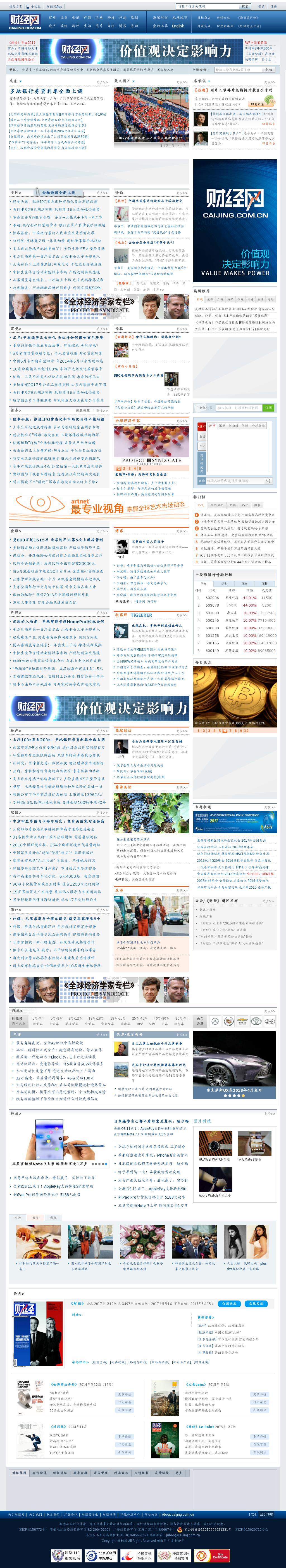 Caijing at Tuesday June 6, 2017, 7:02 a.m. UTC