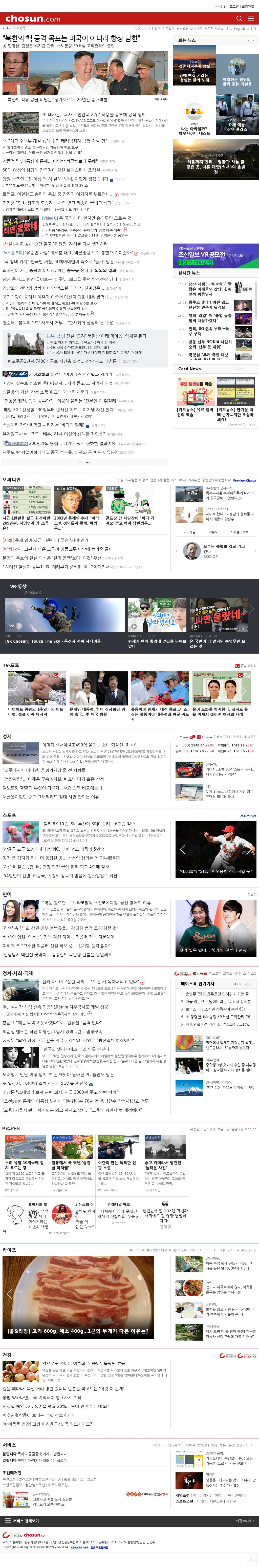 chosun.com at Wednesday June 28, 2017, 6:02 p.m. UTC
