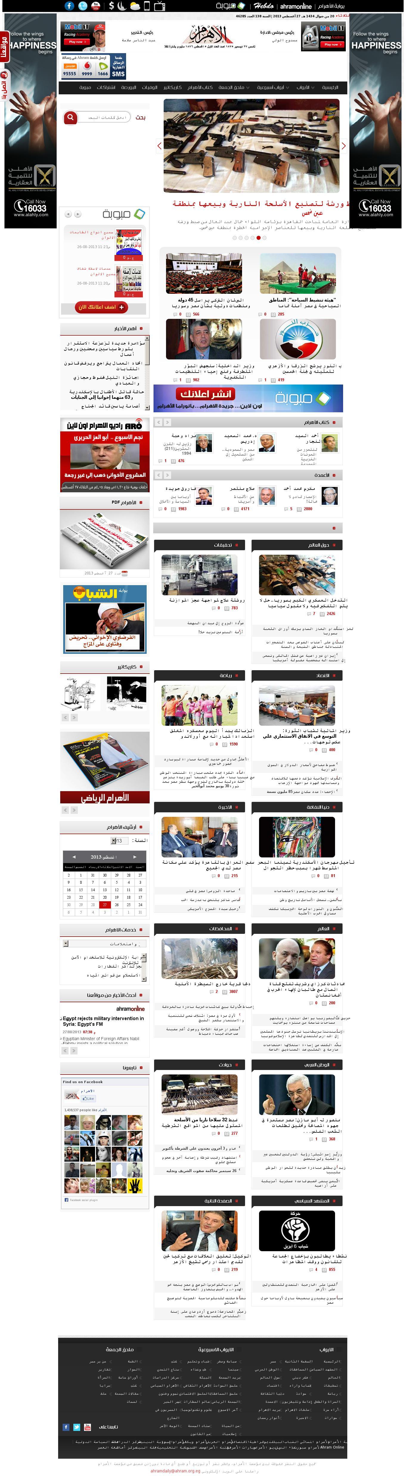 Al-Ahram at Tuesday Aug. 27, 2013, 8 p.m. UTC