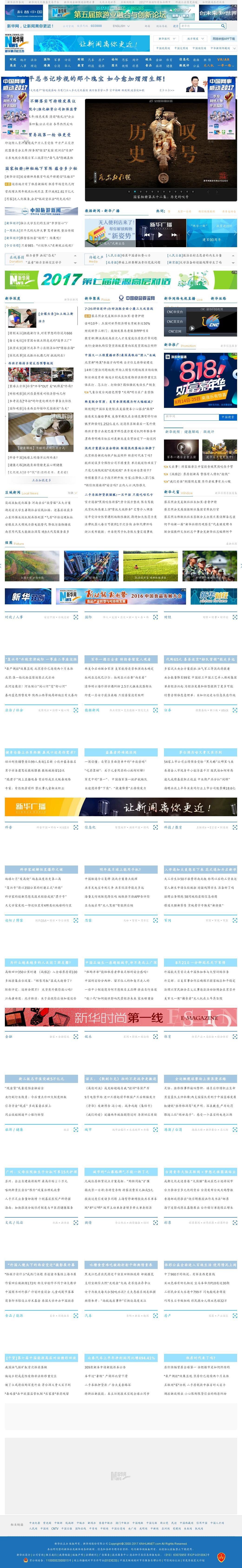 Xinhua at Tuesday Aug. 22, 2017, 2:21 a.m. UTC