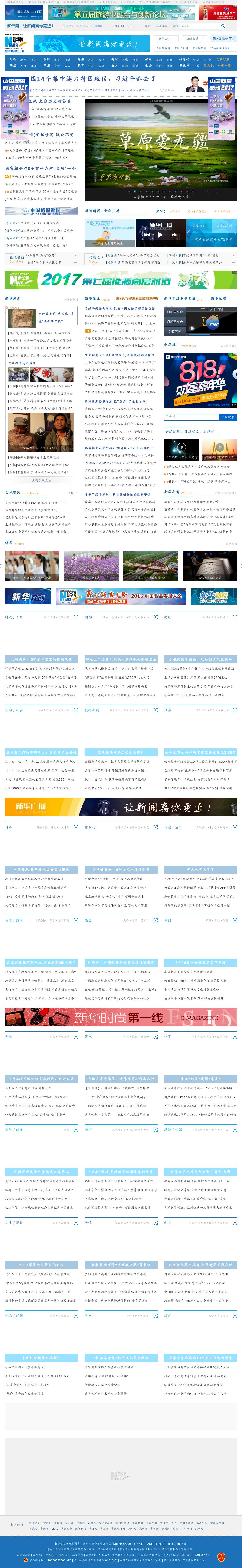 Xinhua at Wednesday Aug. 16, 2017, 1:21 a.m. UTC