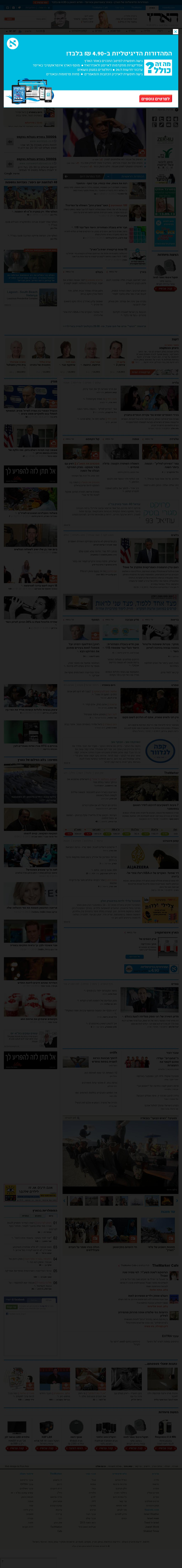 Haaretz at Sunday Sept. 1, 2013, 11:08 a.m. UTC