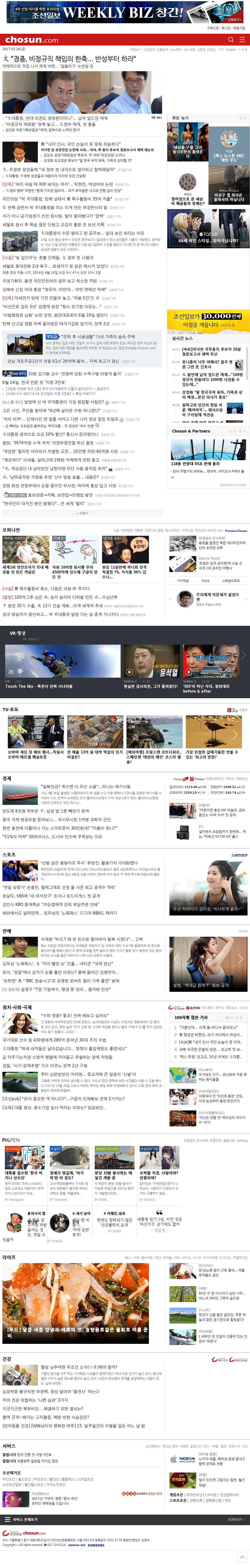 chosun.com at Friday May 26, 2017, 9:04 a.m. UTC