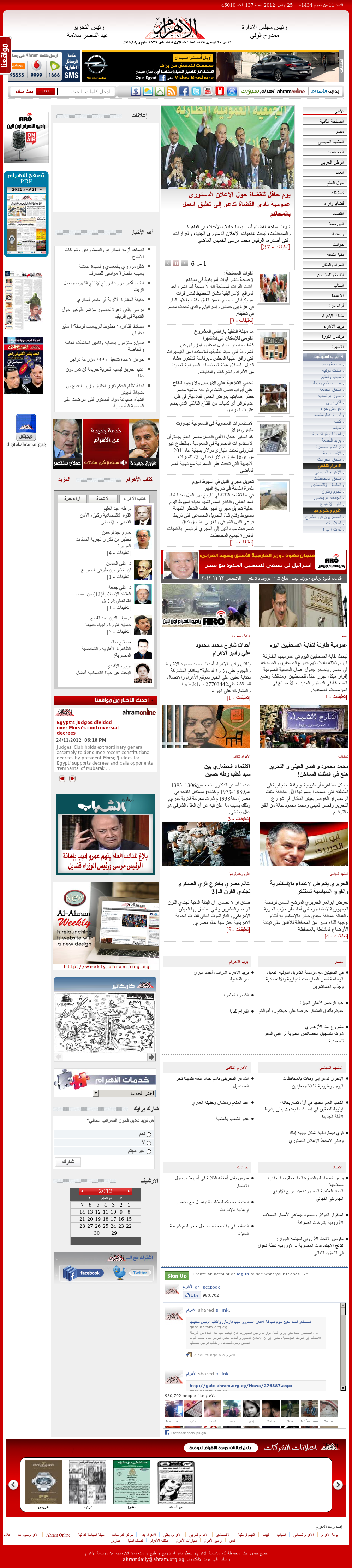 Al-Ahram at Sunday Nov. 25, 2012, 6 a.m. UTC