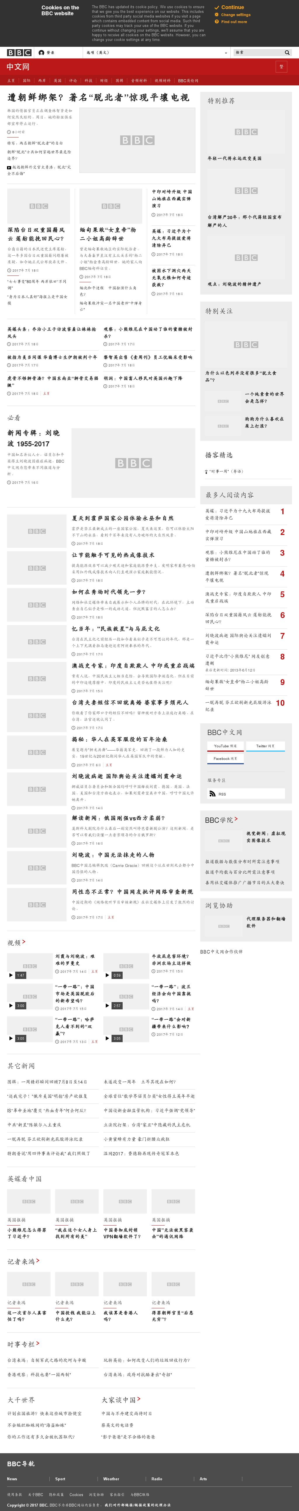 BBC (Chinese) at Wednesday July 19, 2017, 4:01 a.m. UTC