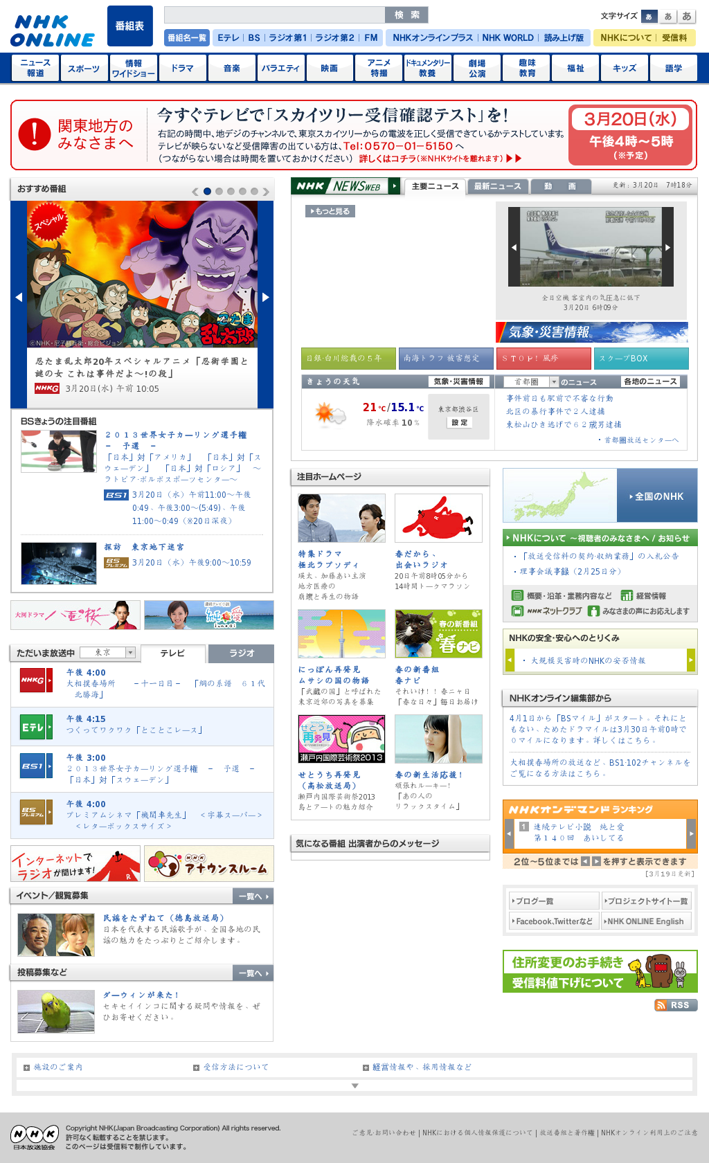 NHK Online at Wednesday March 20, 2013, 7:19 a.m. UTC