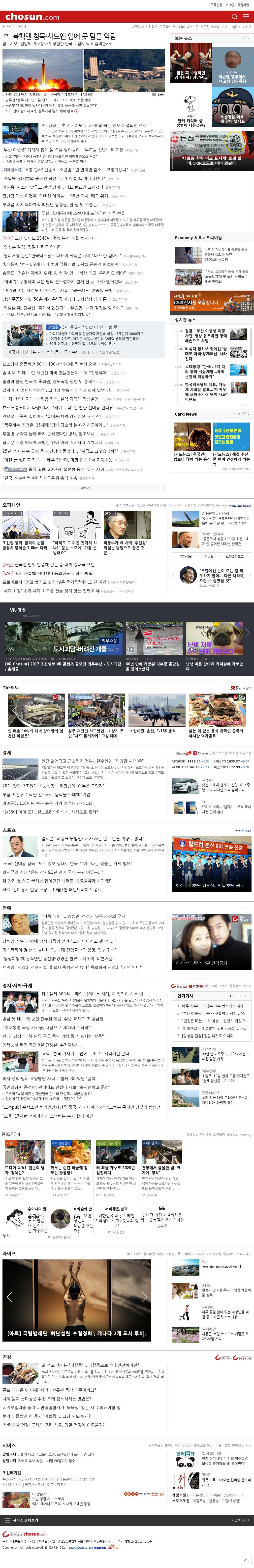chosun.com at Thursday Sept. 7, 2017, 7:02 a.m. UTC