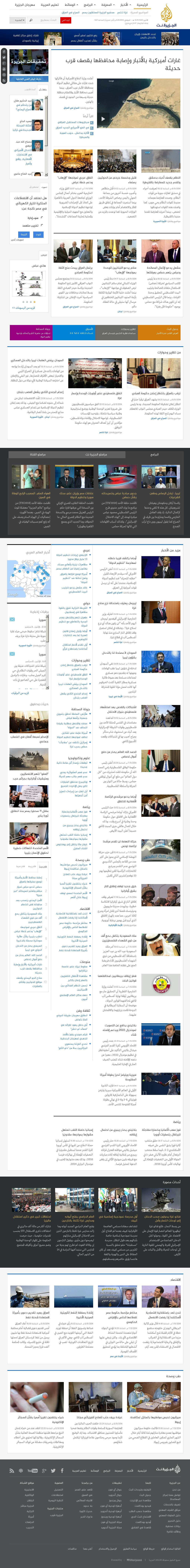 Al Jazeera at Monday Sept. 8, 2014, 7:07 a.m. UTC