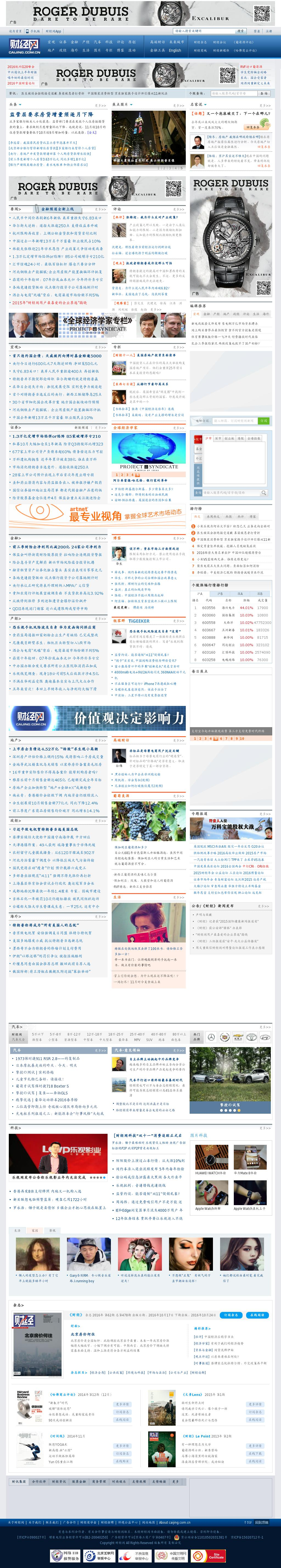 Caijing at Thursday Nov. 10, 2016, 3:02 a.m. UTC