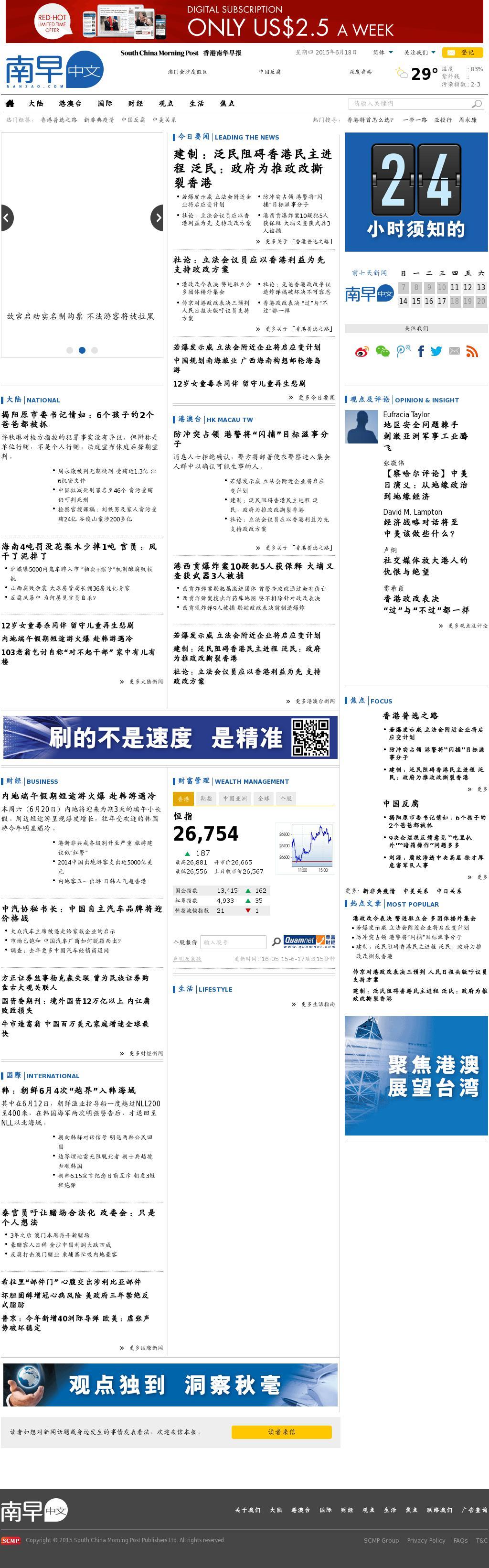 South China Morning Post (Chinese) at Wednesday June 17, 2015, 6:24 p.m. UTC
