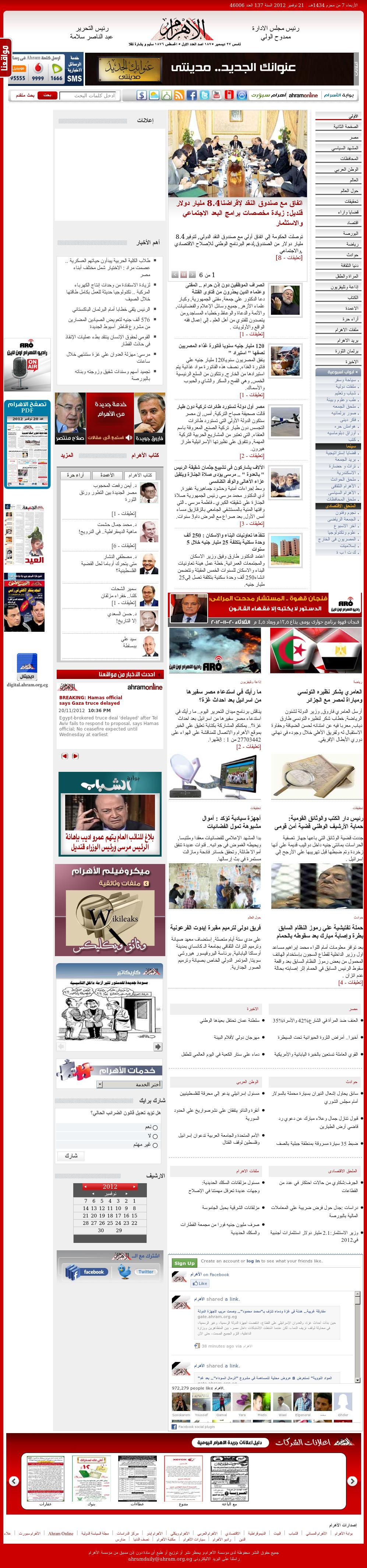 Al-Ahram at Tuesday Nov. 20, 2012, 11 p.m. UTC
