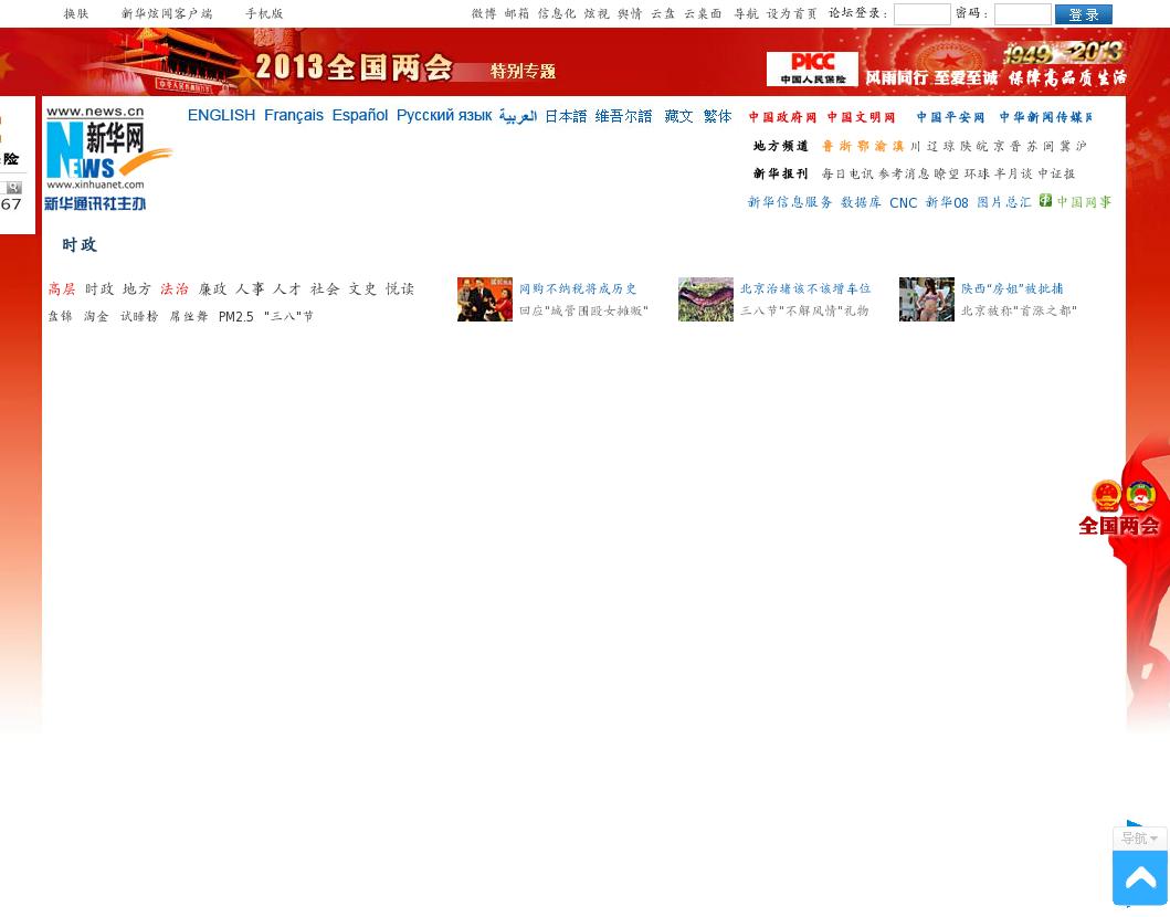 Xinhua at Saturday March 9, 2013, 7:24 a.m. UTC