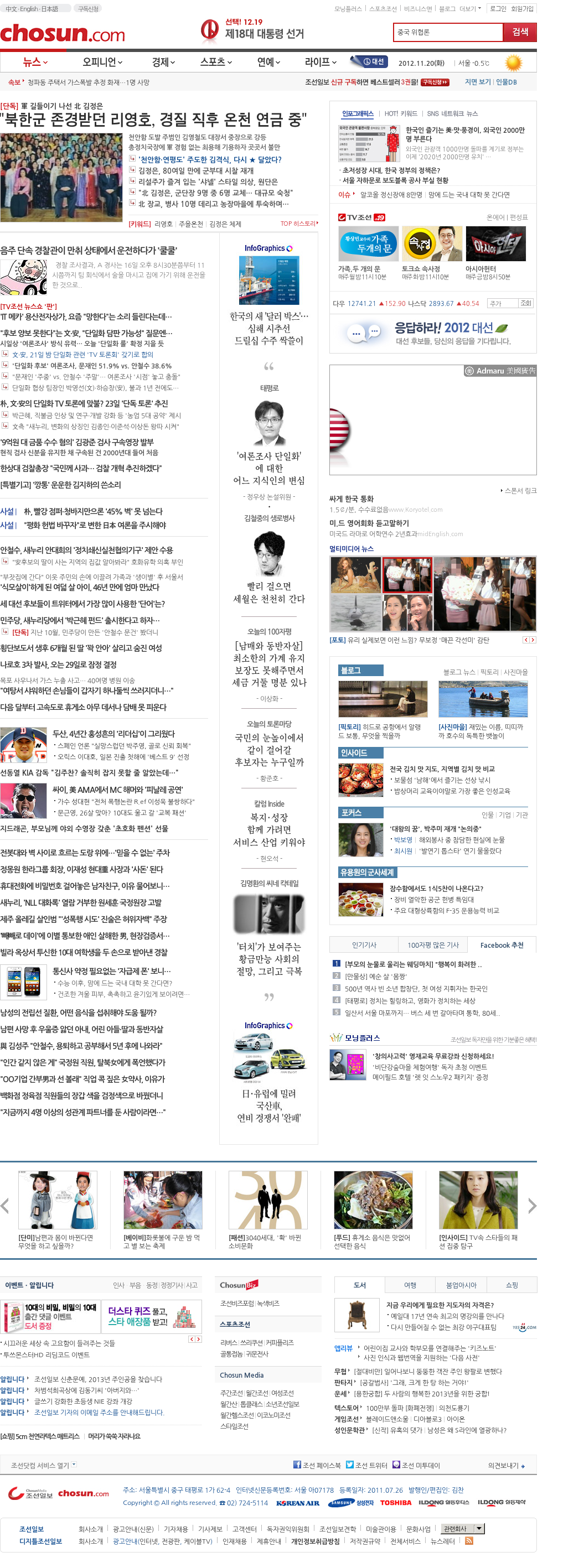chosun.com at Monday Nov. 19, 2012, 4:04 p.m. UTC