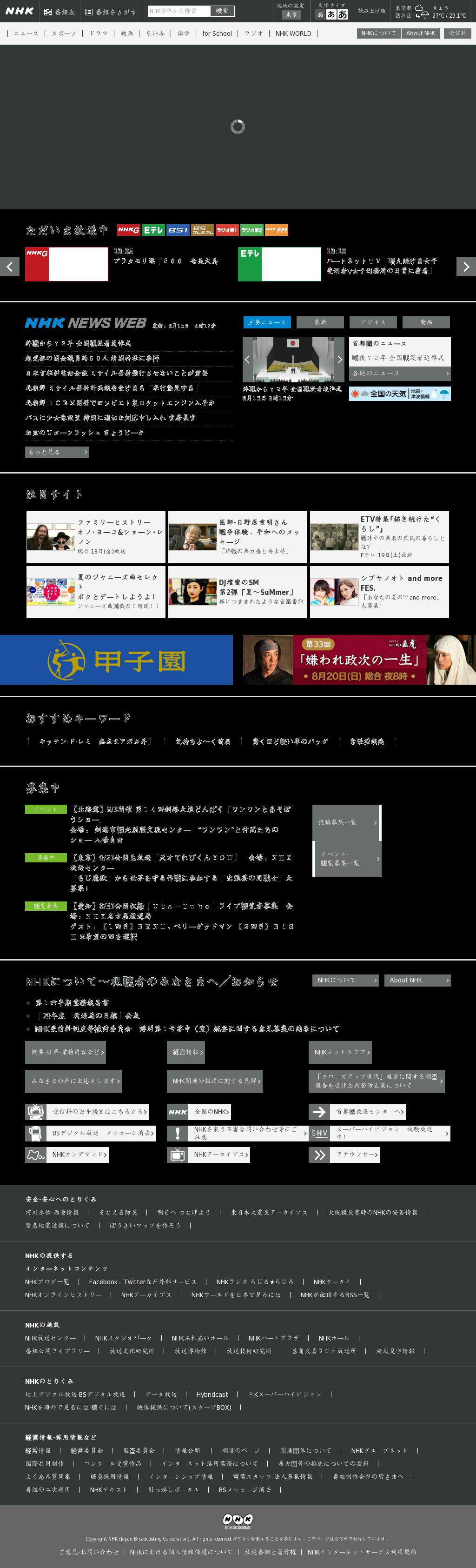 NHK Online at Tuesday Aug. 15, 2017, 4:14 a.m. UTC