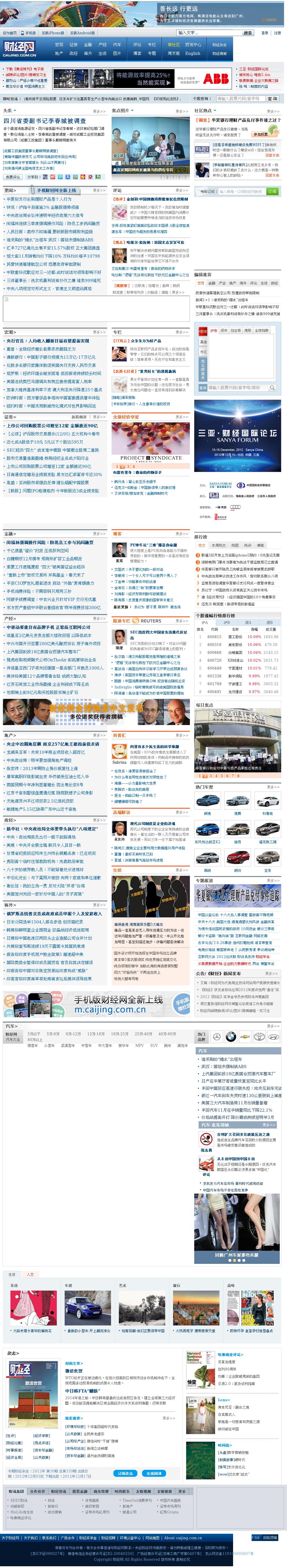 Caijing at Wednesday Dec. 5, 2012, 7:03 a.m. UTC