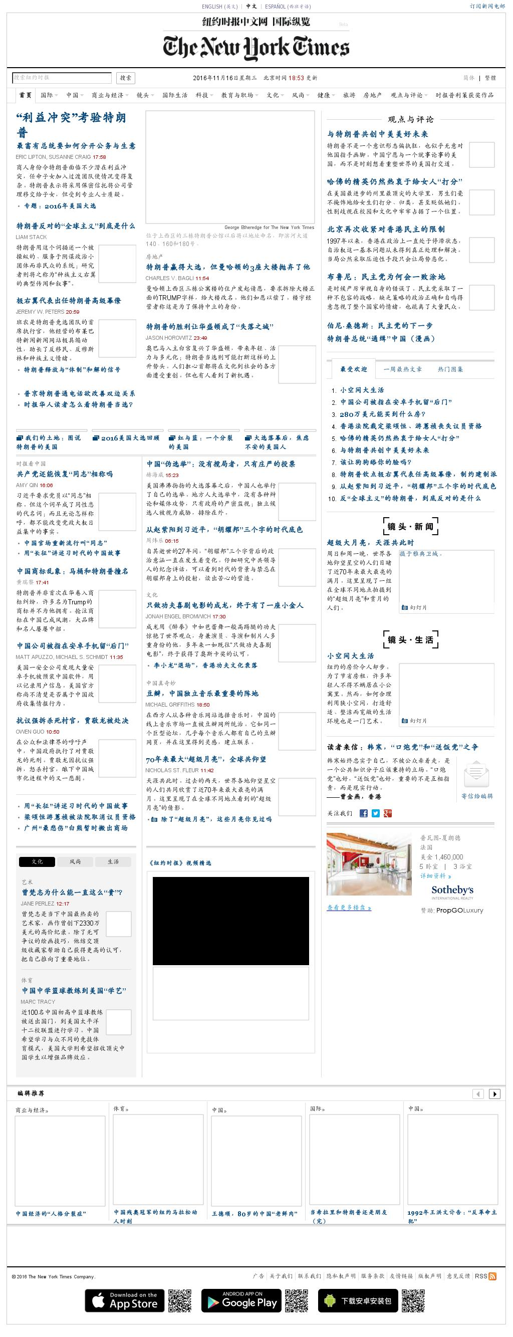 The New York Times (Chinese) at Wednesday Nov. 16, 2016, 11:12 a.m. UTC