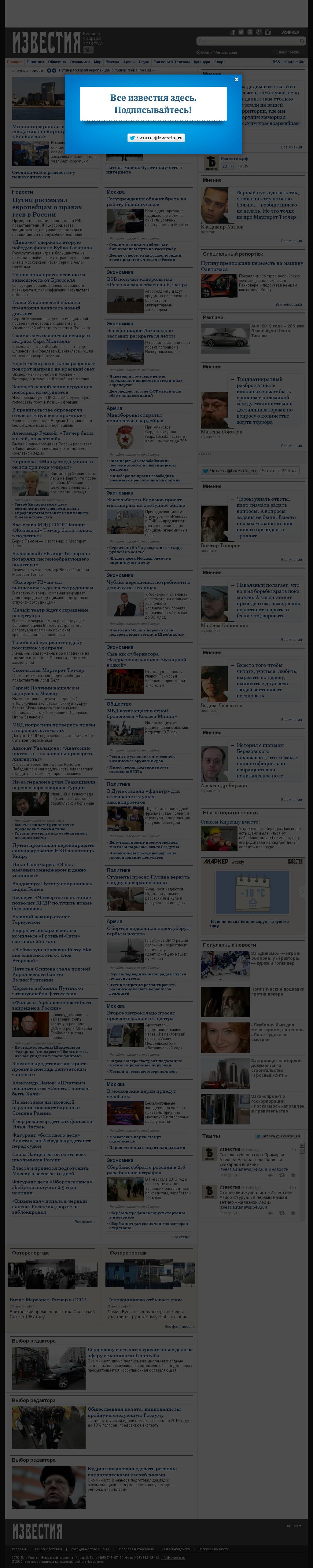 Izvestia at Tuesday April 9, 2013, 2:10 a.m. UTC