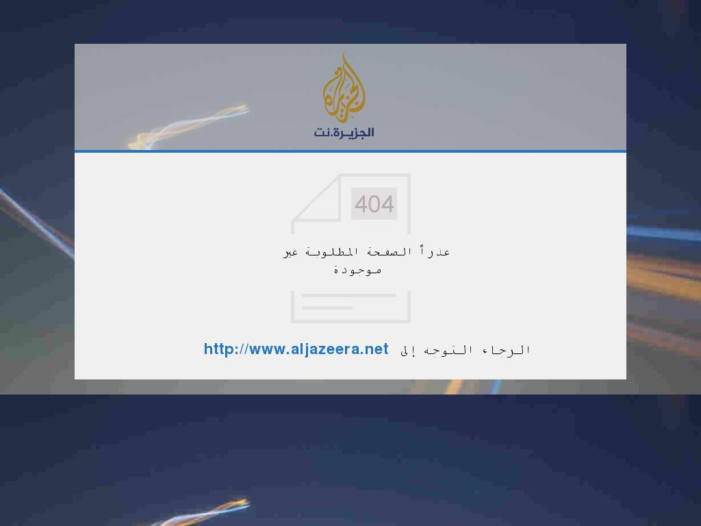 Al Jazeera at Saturday Sept. 10, 2016, 6:08 p.m. UTC
