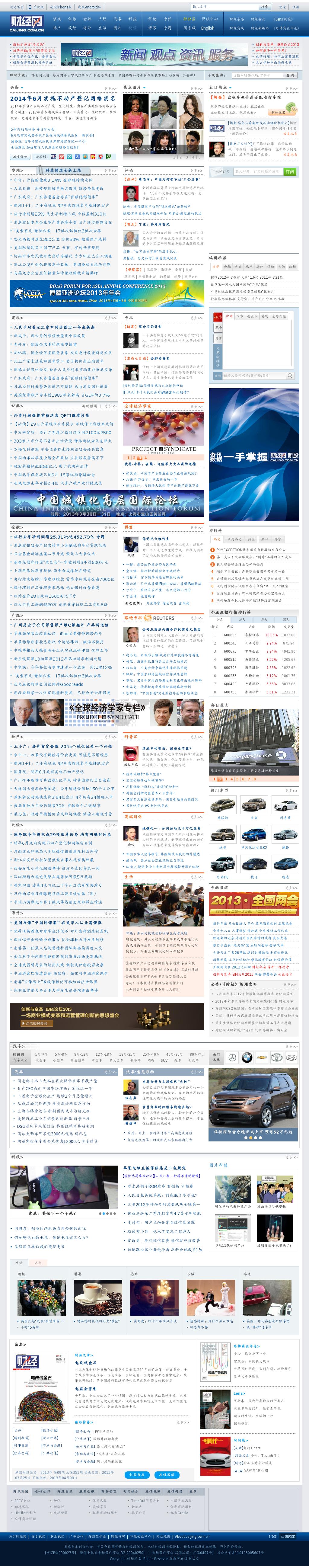 Caijing at Friday March 29, 2013, 5:02 a.m. UTC